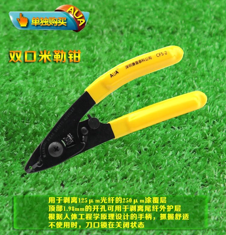 fiber optic tool kit2