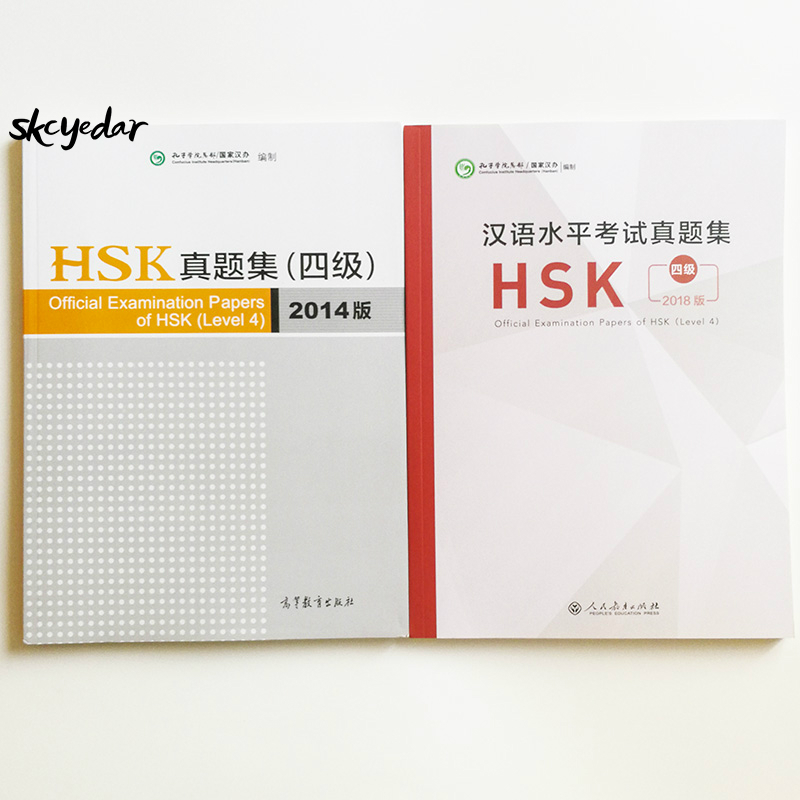 2Pcs/set 2014/2018 Official Examination Papers Of HSK Level 4 Chinese Education Books HSK Level 4 For Chinese Learners