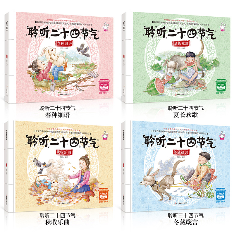 4pcs/set Twenty-four Solar Story Book Chinese Classic Fairy Tale Picture Book With Pinyin Children Kids Baby Bedtime Story Book