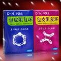 2 pçs/lote Anéis de Pênis Prepúcio Resistência À Luz Do Dia e Noite, Anéis penianos Produtos Do Sexo Para Homens