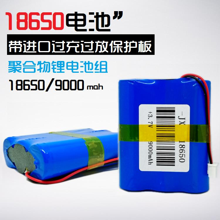 3.7V lithium battery pack 18650 loudspeaker, video tape player 3.7 volt high capacity rechargeable universal mail