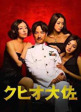 《结婚欺诈师》2009年日本喜剧电影在线观看
