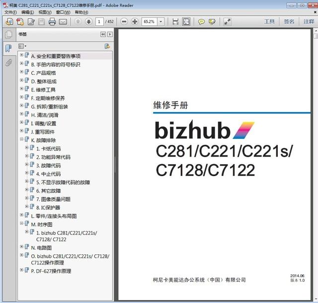 service manual for konica minolta c281 c221 c221s c7128 c7122 in rh aliexpress com