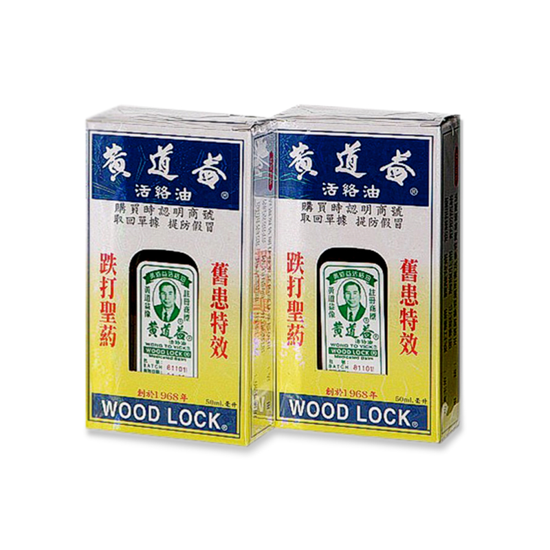Hongkong Wong To Yick Wood Lock Medicated Oil External Analgesic - 2 Bottles X 1.7 Fl. Oz (50 Ml)