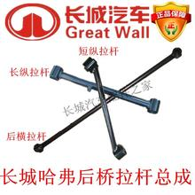 The Great Wall HAF CUV0608 HAF rear axle rod longitudinal rod short vertical rod after the cross rod assembly factory