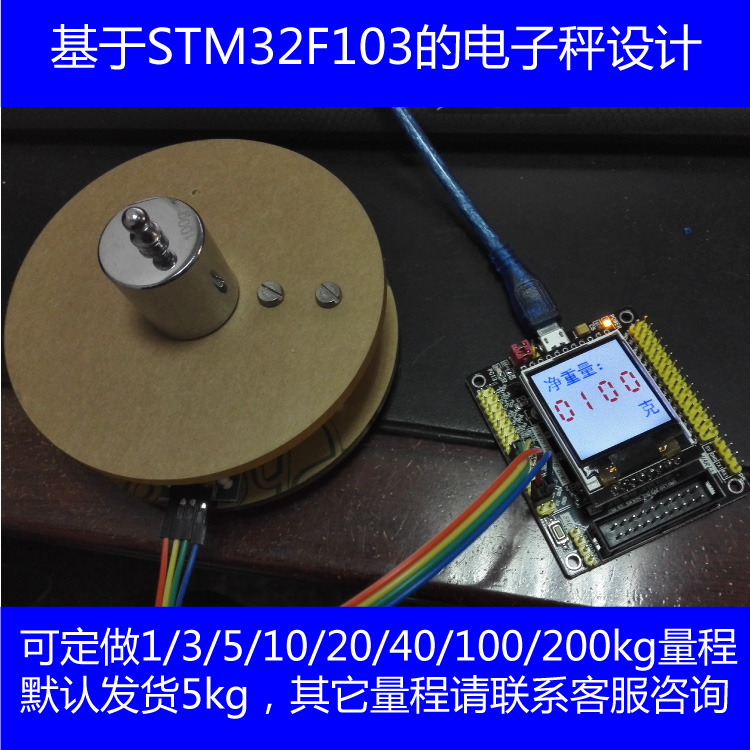 Tasarım Ağırlık Ölçer Tartı Basınç HX711 Modülü STM32 Özelleştirme dayalı STM32F103 elektronik tartı