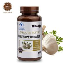 Free shipping garlic oil softgel health care function enhance immunity 200 pcs