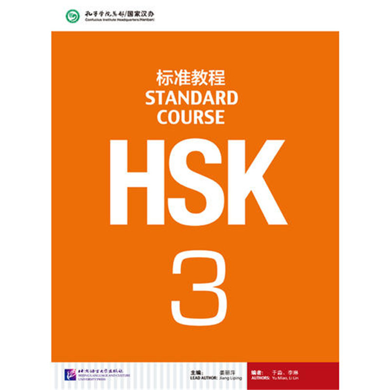 New Chinese Mandarin textbook learning Chinese --HSK students textbook :Standard Course HSK with 1 CD (mp3)--Volume 3 learning chinese with me an integrated course book chinese character mandarin textbook
