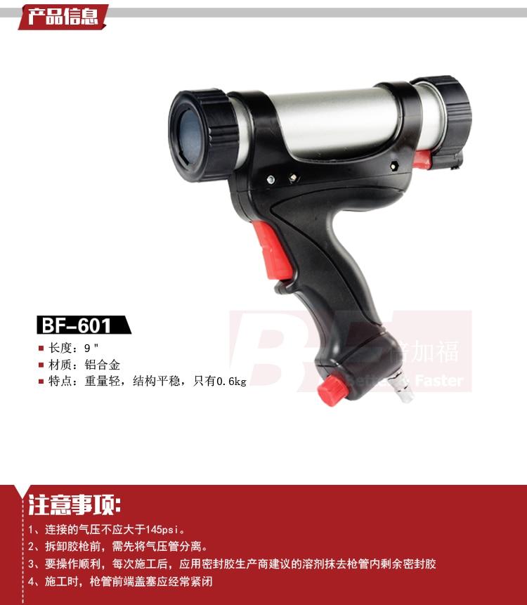 Taiwan pneumatic glue gun 310ml glass glue gun glue gun caulking gun fight BF-601  цены