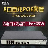 SMB S2610 PWR 8 Port 100M 2 Optical Port POE Switch Network Management Enterprise Ethernet