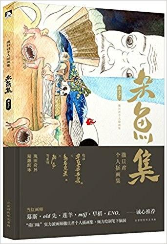 Zha Yu Ji Chinese Illustration Painting Drawing Art Books tutorial Textbook Zha Yu Ji Chinese Illustration Painting Drawing Art Books tutorial Textbook
