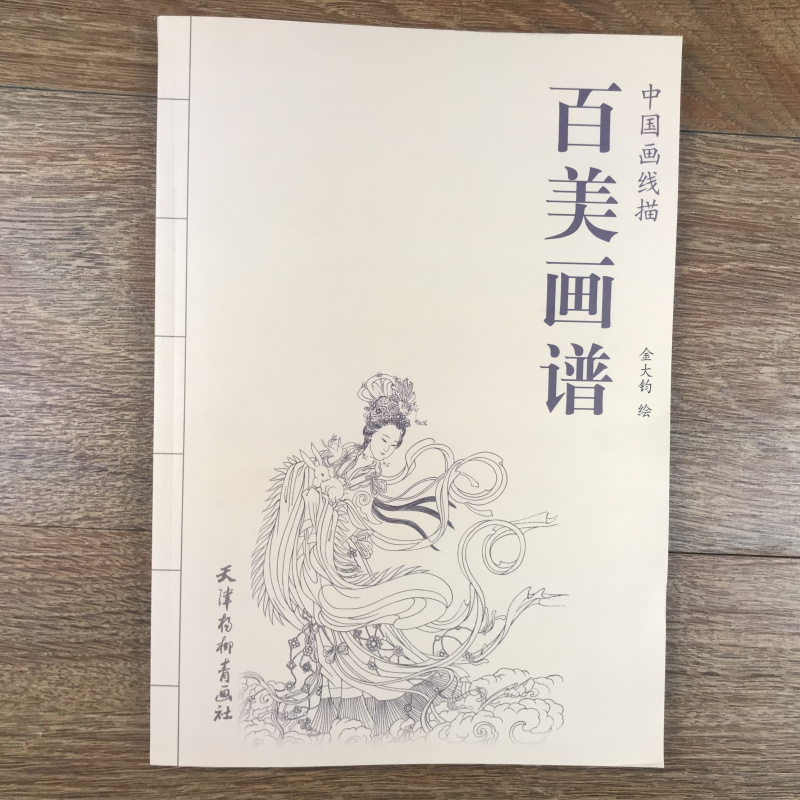 Chinese Line Drawing Ancient Character Beatuy Ladies Women  / Traditional Chinese Gong Bi Bai Miao Painting Art Textbook