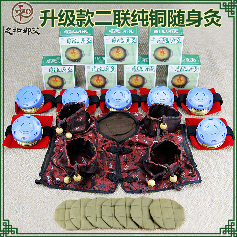 Cloth cover querysystem cauterize copper moxibustion box roll moxa can thermostat shoulder vest new type ears moxibustion device 2 pieces moxa box 1piece cloth bag set health product gift chart