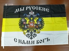 Russian Imperial WE RUSSIAN GOD WITH US double eagle heads Empire flag banner гайдамак аркадий russian empire