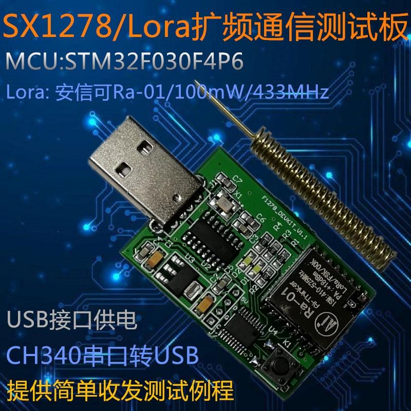 SX1278 development board/for LoRa Spread spectrum wireless module 433MHz/STM32F030/Ra-01 CH340 serial to USB chip leaning board sx1278 development board for lora spread spectrum wireless module 433mhz stm32f030 ra 01 ch340 serial to usb chip leaning board