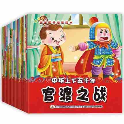 20pcs Chinese Five Thousand History Short Stories With Pin Yin And Colorful Pictures Fit For 3-8 Ages
