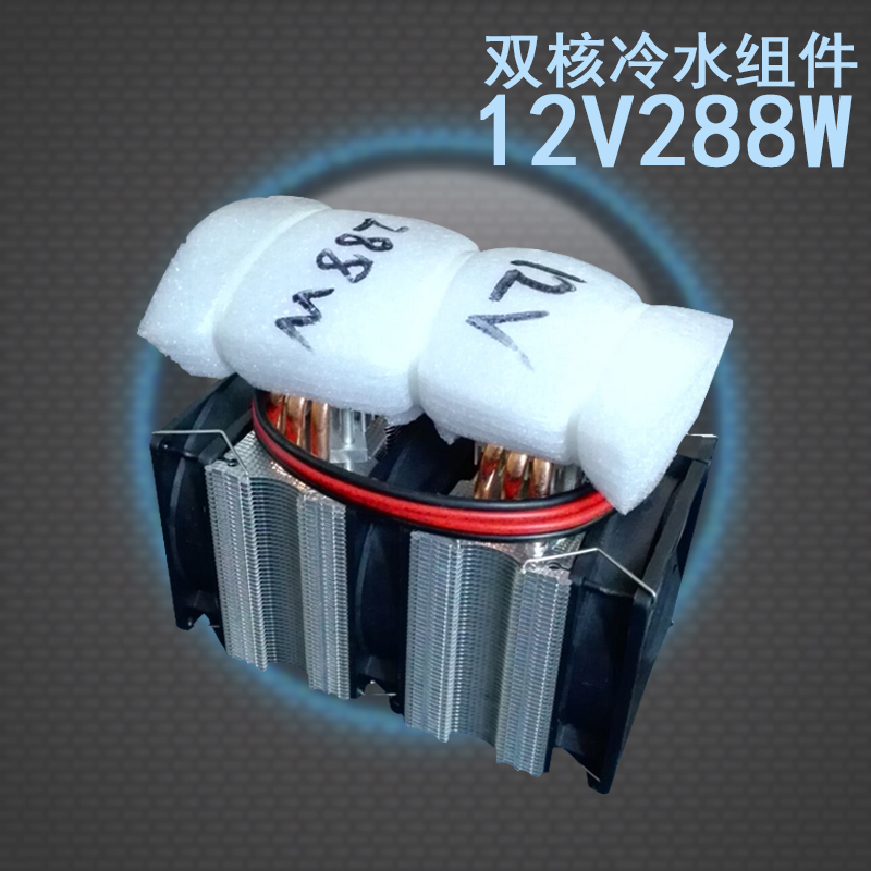 2018 dual core electronic cooling semiconductor chiller kit DIY semiconductor refrigeration kit DIY cold water assembly