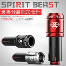 цены на Spirit Beast 2pcs motorcycle alloy handlebar modified handle plus pole cool styling в интернет-магазинах
