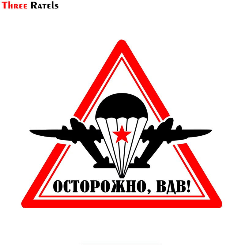 Three Ratels TRL060 #15x12.17 Cm Caution, Russian Airborne Forces! Car Sticker PVC Stickers Funny  Car Styling