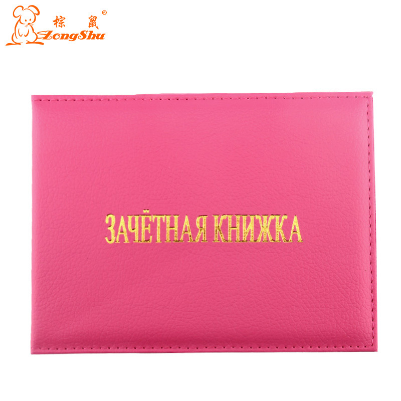 ZS Russian Students gradebook russian schools russian language student id card case bags university student card cover