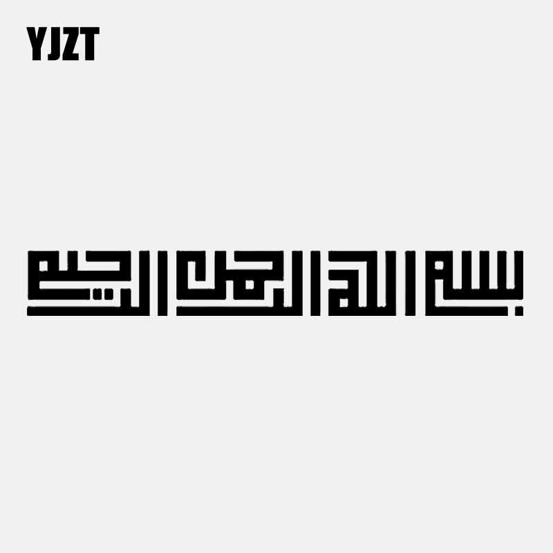 YJZT 16CM*2.1CM ISLAMIC Vinyl Car Sticker Art Muslim Bismillah Decal Black/Silver C3-1201