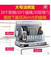 Kitchen Small Household Disinfection Cabinet Mini Vertical Xiaoduwangui Dry Cleaning Counters
