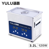 YULU Digital 3.2L Ultrasonic Cleaning Machine Bath Dental Equipment MainBoard Parts Timer Heater Ultrasound Washing 3L Tank