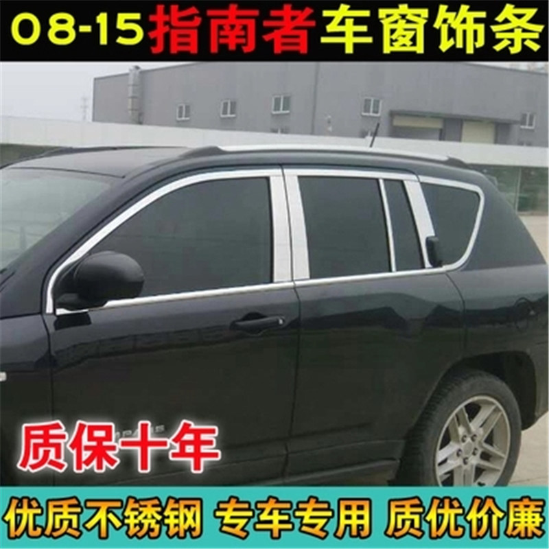 high quality Stainless Steel Door Window Trims window trim cover for jeep Compass 2008 2015 Car styling Full window 20PCS