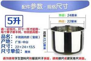 5л электрическая скороварка горшок внутренний бак рисоварка чаша из нержавеющей стали горшок
