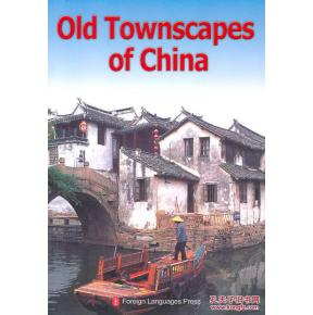 Old Townscapes Of China. Learn Chinese Travel Culture English Paperback Colouring Book. Knowledge Is Priceless And No Border--79