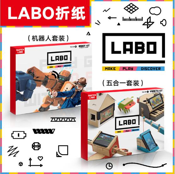 Happy Time 5 In 1 Origami Cardboard For NS Robot Kit Accessories For Nintendo Switch Labo