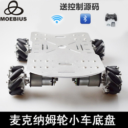 Omnidirectional Wheel Universal Wheel Metal Chassis Intelligent Car Omnidirectional Mobile Car McNam Wheel