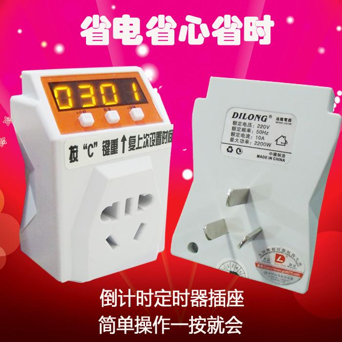 Dillon countdown timer timer switch socket electric cooking pump mobile phone charging treasure time shipping