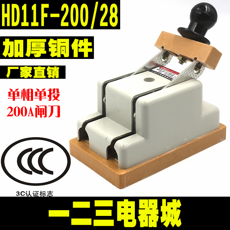 HD11F-200/28 single throw switch single-phase knife 200A isolation switch thick copper