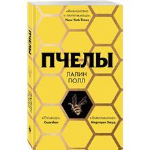 Пчелы (Лалин Полл, 978-5-04-099169-3, 352 стр., 16+)