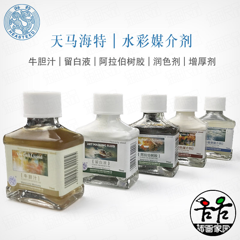 Watercolor Medium Ox Gall Liquid  Arabic Solution  Retouch Medium Cattle Bile Arabia Gum Thickening Agent Whitening Liquid 75ml