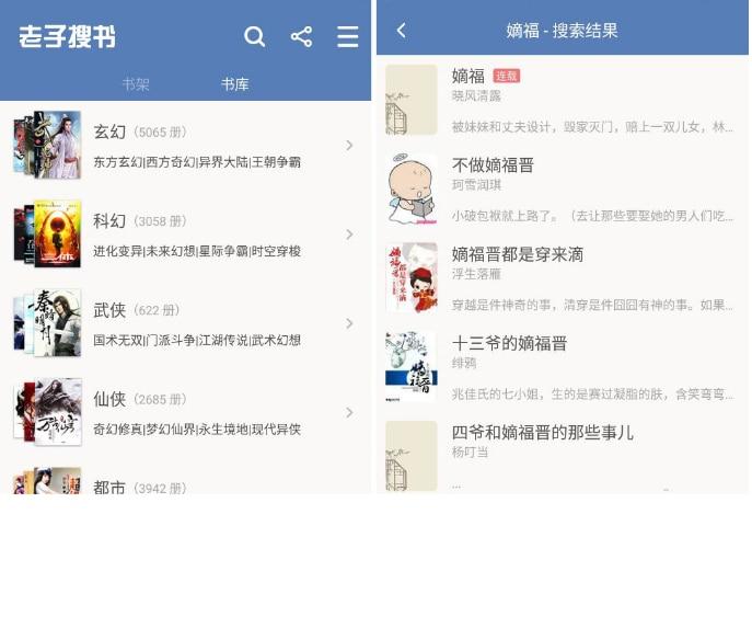 安卓老子搜书v2.8.1去广告版