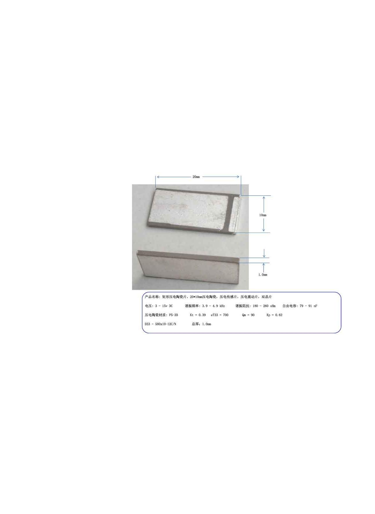 Rectangular piezoelectric ceramic, 20*10mm piezoelectric ceramics, piezoelectric film, piezoelectric vibration plate, bimorph vibration of orthotropic rectangular plate