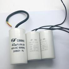Пусковой конденсатор для CBB60 стиральная машина конденсатор с алюминиевой крышкой, 4/5/6/8/10/15/20/25 мкФ сухим насосом обезвоживания 450V