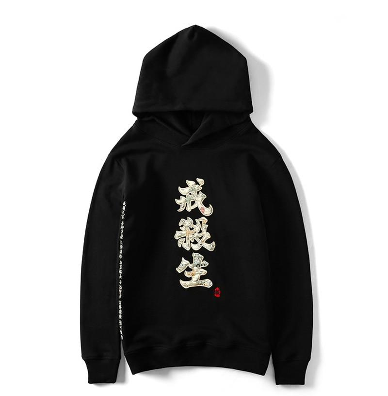 "Embroidered ""Not Killing"" Japanese Kanji Hoodies 100% Cotton"