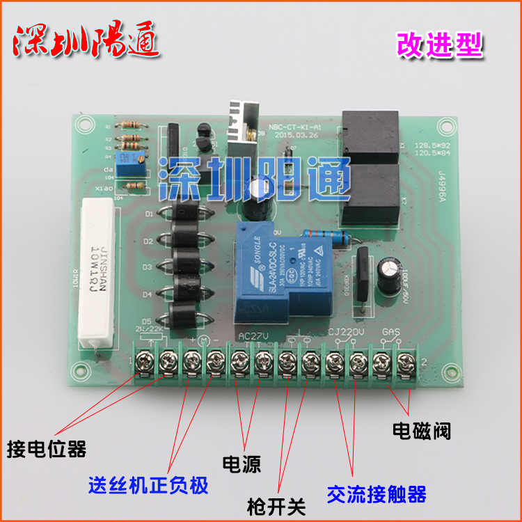 Gas welding machine control board main control board modified universal replacement improved two welding circuit board NBC tap купить в Москве 2019