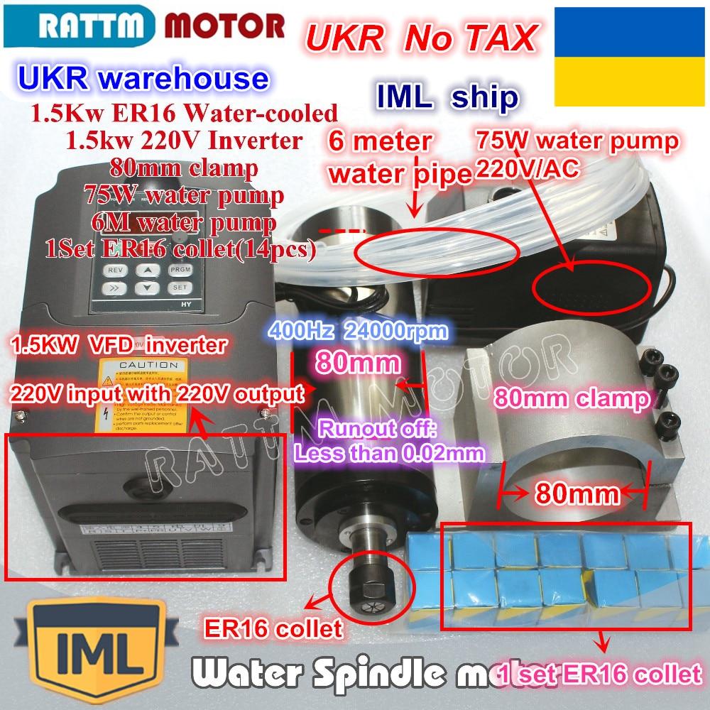 UKR ship 1.5KW ER16 Water Cooled Spindle Motor & 1.5kw Interver 220V& ER16 collet set& 80mm Clamp & 75W Water Pump & pipes цена