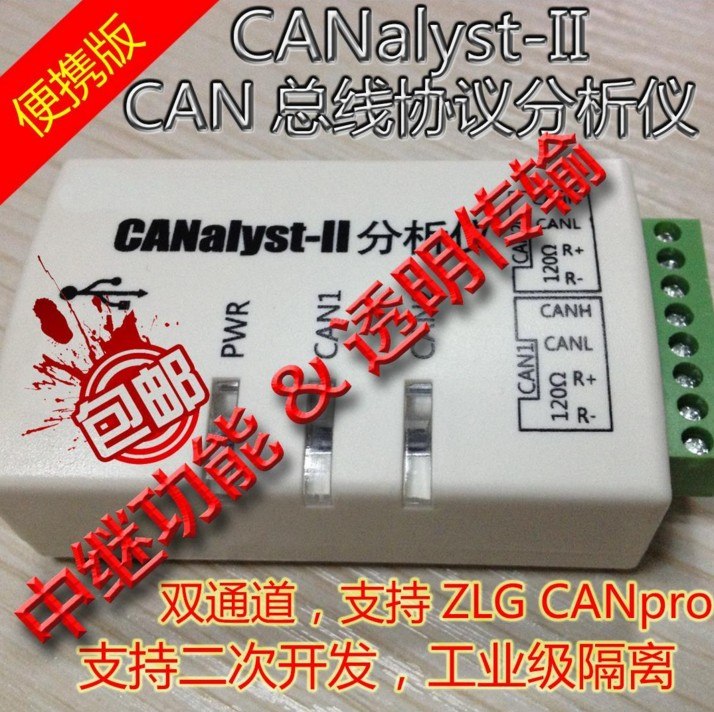 Post CANalyst-II USB CANpro analyzer CANopen SAE J1939 DeviceNet