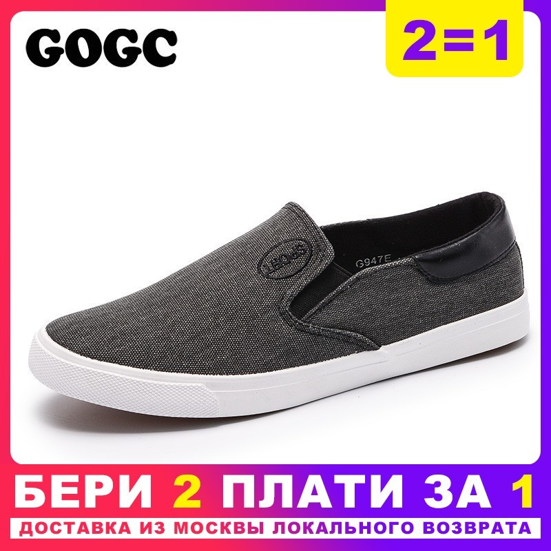 GOGC 2019 New Arrive Style Men Casual Shoes Canvas Male Footwear Comfortable Flat Shoes Slip on Vulcanized Shoes Men Loafers 947GOGC 2019 New Arrive Style Men Casual Shoes Canvas Male Footwear Comfortable Flat Shoes Slip on Vulcanized Shoes Men Loafers 947