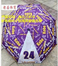 Limited edition Basketball players Umbrella Umbrella Men Women rain Umbrella parasol Umbrella Folding Parapluie