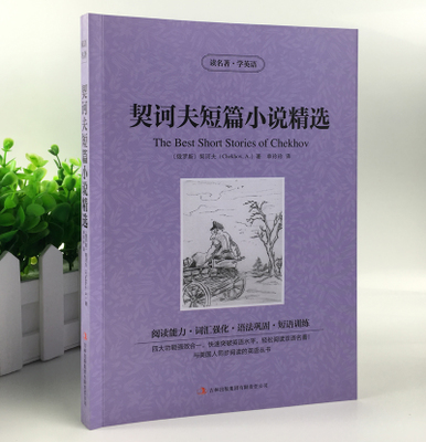 Chekhov's short stories Bilingual Chinese and English world famous novel (Learn Chinese Hanzi Best Book) gone with the wind bilingual chinese and english world famous novel learn chinese best book