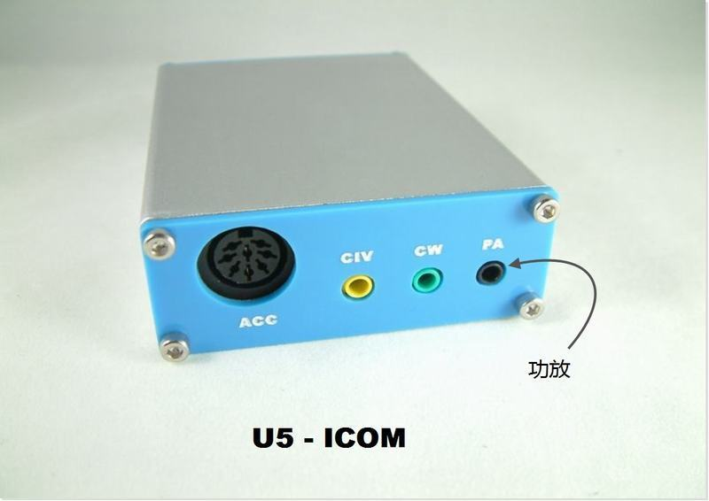 NEW Link U5 ICOM Radio connector power amplifier interface