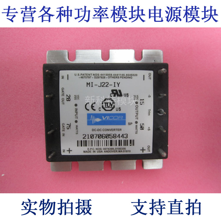 MI-J22-IY 28V-15V-50W DC / DC power supply module vi jt1 iy 110v 12v 50w dc dc power supply module