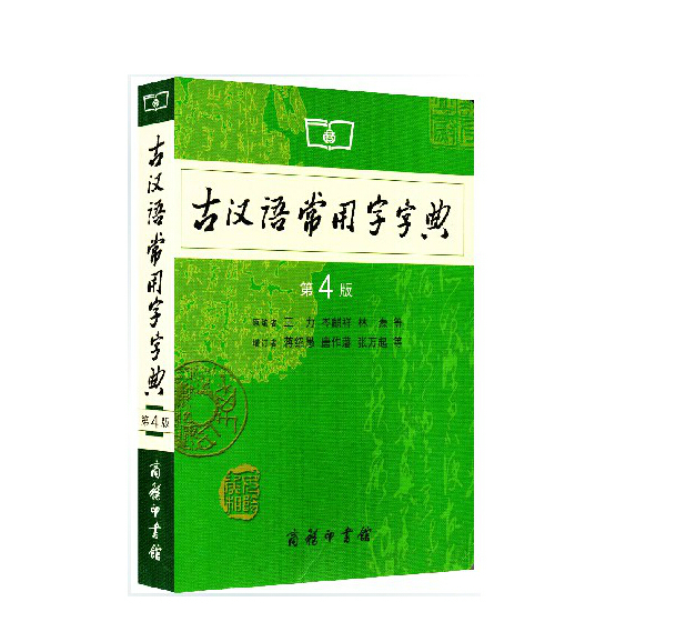 Ancient Common Chinese Characters Dictionary For Chinese Advanced Learners Chinese Learning Tool Book