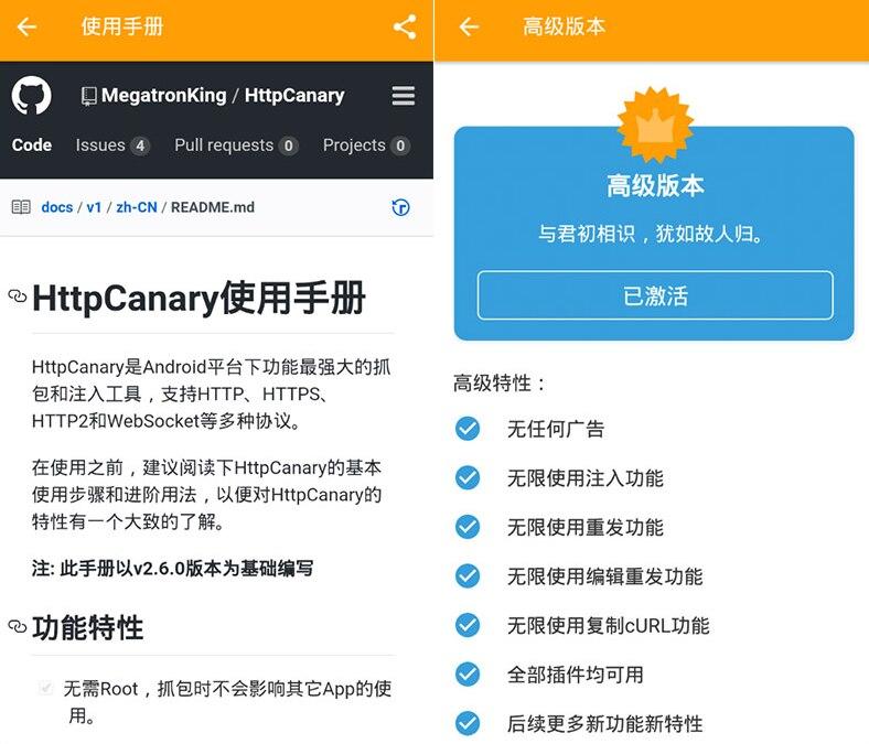 安卓抓包精灵HttpCanary专业版V2.8.1